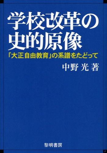 Mirror PDF: 学校改革の史的原像―「大正自由教育」の系譜をたどって