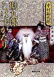勘九郎とはずがたり (集英社文庫)