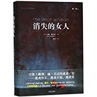 The Kept Woman (Chinese Edition)