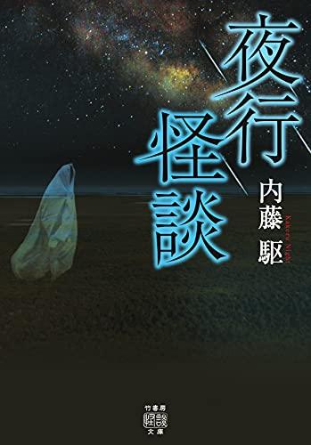 夜行怪談 (竹書房怪談文庫 HO 510)