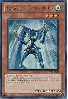 Yu-Gi-Oh! Influence Dragon TF06-JP002 Ultra Japan
