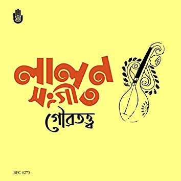 Lalon Sangeet - Gouratatwo