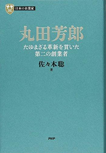 日本の企業家 9 丸田芳郎 たゆまざる革新を貫いた第二の創業者 (PHP経営叢書)