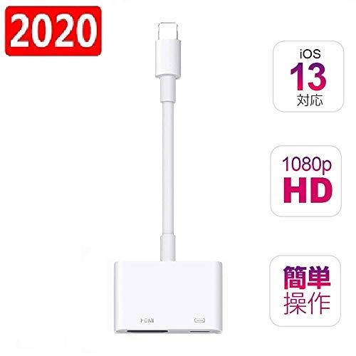 2020年最新版 iPhone HDMI 変換ケーブル Lightning HDMI ケーブル Lightning - Digital AVアダプタ 設定不要 ライトニング HDMI 変換ケーブル 大画面 音声同期出力 HDMI iPhone 1080P 高解像度対応 最新iOS13対応 iPhoneX/XR/XS/XS Max/8/8plus/7/7plus/6/6plus/iPad/iPod