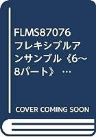 FLMS87076 フレキシブルアンサンブル《6~8パート》 ルーマニア民族舞曲/B・バルトーク作曲 中村昭彦編曲