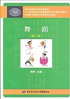 舞蹈(第二版)/全国职业院校学前教育专业教材