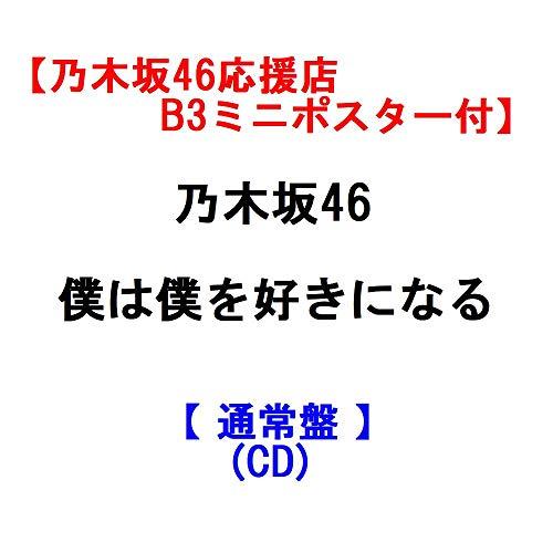【乃木坂46応援店 B3ミニポスター付】 乃木坂46 僕は僕を好きになる 26thシングル 【 通常盤 】(CD)