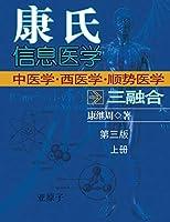 Dr. Jizhou Kang's Information Medicine - The Handbook: 康氏信息医学──中医学西医学三融合(上册)