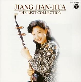 姜建華-COLLECTION OF BEST-