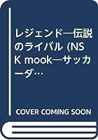 レジェンド―伝説のライバル (NSK mook―サッカーダイジェスト)