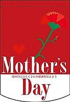 Mothers Day レッド ミニタペストリー両面 No.61045 (受注生産)