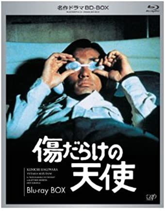 【Amazon.co.jp限定】名作ドラマBDシリーズ 傷だらけの天使 Blu-ray-BOX(3枚組 全26話収録)(オリジナルCD・DVD ペーパーケース付)