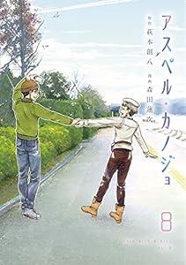 アスペル・カノジョ(8) (コミックDAYSコミックス)