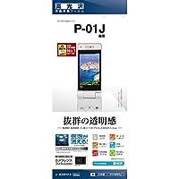 ラスタバナナ P-smart ケータイ P-01J フィルム 高光沢 Pスマート 液晶保護フィルム P774P01J