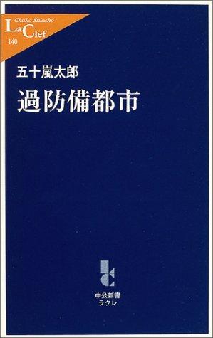 過防備都市 (中公新書ラクレ)