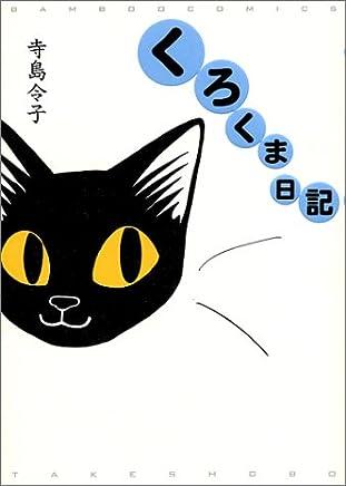 くろくま日記 (Bamboo comics)