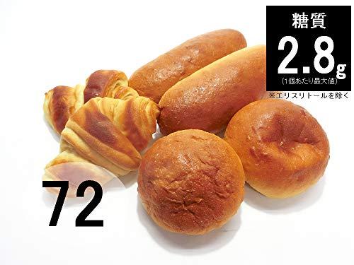 糖質0パン 低糖質パンアソートセット (24個) 【大豆全粒粉 糖質制限 糖質オフ 低糖質 糖質制限】