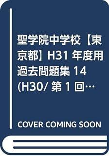 聖学院中学校【東京都】 H31年度用過去問題集14(H30/第1回入試【4科目】+模試)