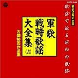 軍歌・戦時歌謡大全集 古関裕而作品集