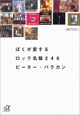 ぼくが愛するロック名盤240 (講談社+α文庫)の詳細を見る