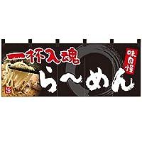 のれん 一杯入魂 らーめん(黒) NR-48 (受注生産)【宅配便】 [並行輸入品]