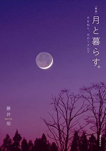 新版 月と暮らす。: 月を知り、月のリズムで