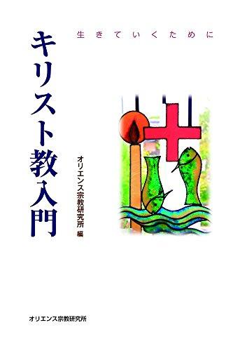 キリスト教入門―生きていくために