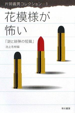 花模様が怖い―謎と銃弾の短篇 (ハヤカワ文庫JA―片岡義男コレクション)