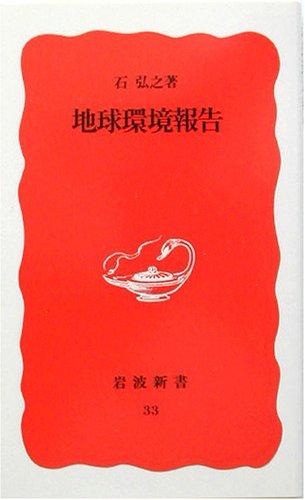 地球環境報告 (岩波新書) - 石 弘之