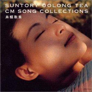 SUNTORY OOLONG TEA CM SONG COLLECTION