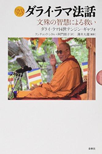 ダライ・ラマ対話―文殊の智慧による救い (DVDブック)