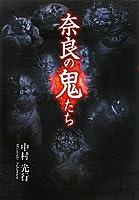 奈良の鬼たち (あをによし文庫)