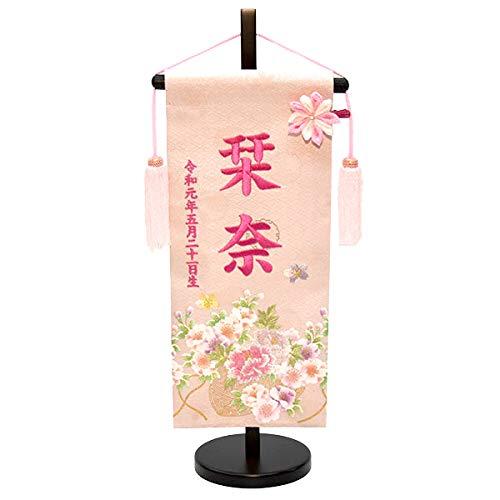 雛人形 名前旗 ひな人形 名前 旗 可愛い ピンク かわいい タペストリー カワイイ刺繍名入れ代込 台座付 コンパクト おしゃれ