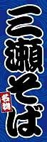 のぼり旗スタジオ のぼり旗 三瀬そば002 通常サイズ H1800mm×W600mm