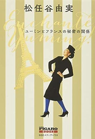 ユーミンとフランスの秘密の関係 (FIGARO BOOKS)
