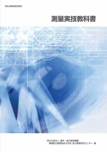 『測量実技教科書-厚生労働省認定教材』のトップ画像