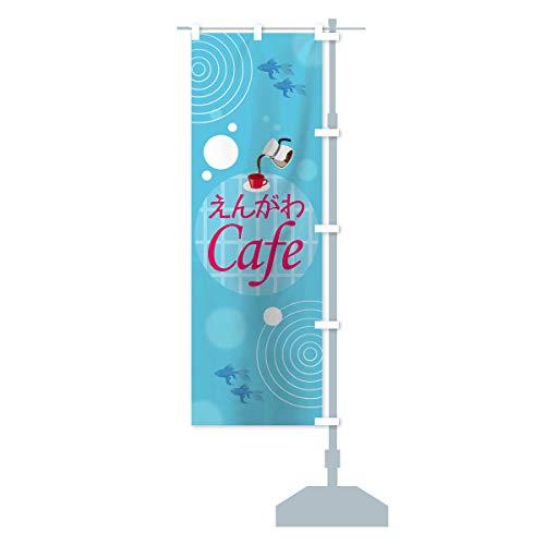 えんがわカフェ のぼり旗 チチ選べます(レギュラー60x180cm 右チチ)