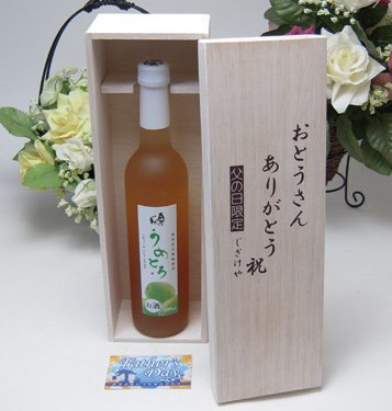 父の日 贈り物セット 完熟梅の味わいと日本酒のうまみをたっぷりの梅リキュール うめとろ500ml 7%奥の松酒造(福島県) お父さんありがとう木箱セット