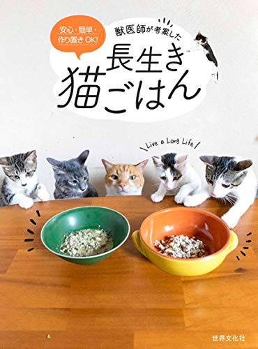 獣医師が考案した長生き猫ごはん 安心・簡単・作り置きOK!