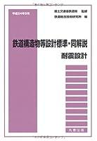 41AO4hQOiML. SL200  - 鉄道設計技士試験 01