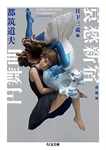 哀愁新宿円舞曲 増補版 (ちくま文庫, つ-11-8)