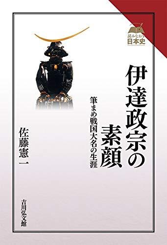 伊達政宗の素顔: 筆まめ戦国大名の生涯 (読みなおす日本史)の詳細を見る