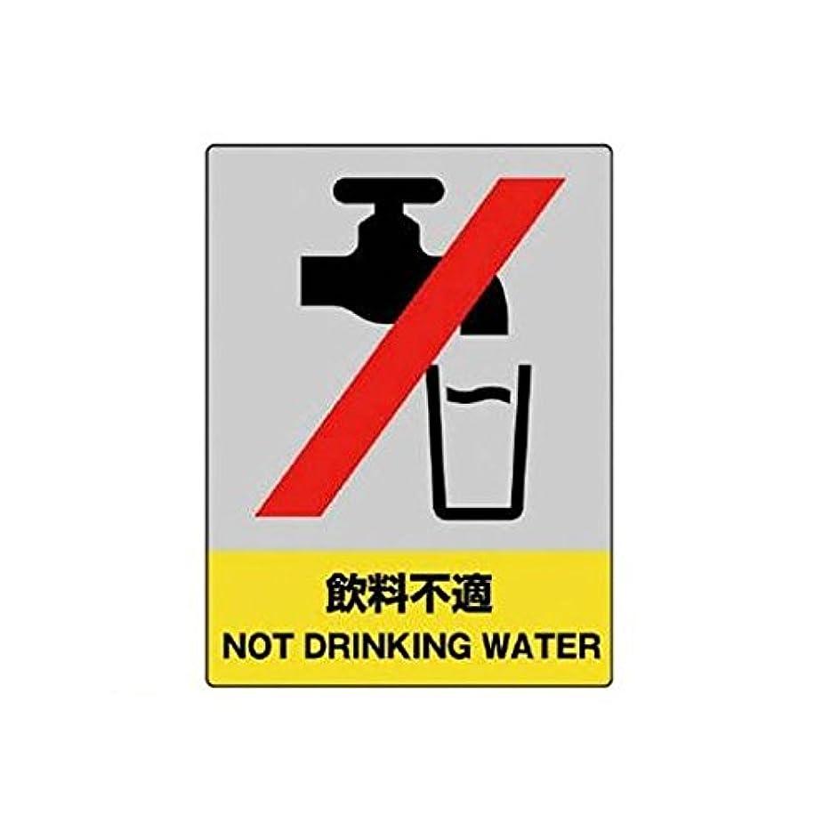 しっかり達成通貨HL62162 JISHA安全標識 飲料不適?エコユニボード?400X300