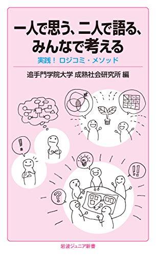 一人で思う、二人で語る、みんなで考える――実践! ロジコミ・メソッド (岩波ジュニア新書)の詳細を見る