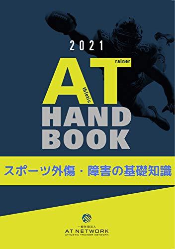 AT Handbook2021 〜スポーツ外傷・障害の基礎知識〜