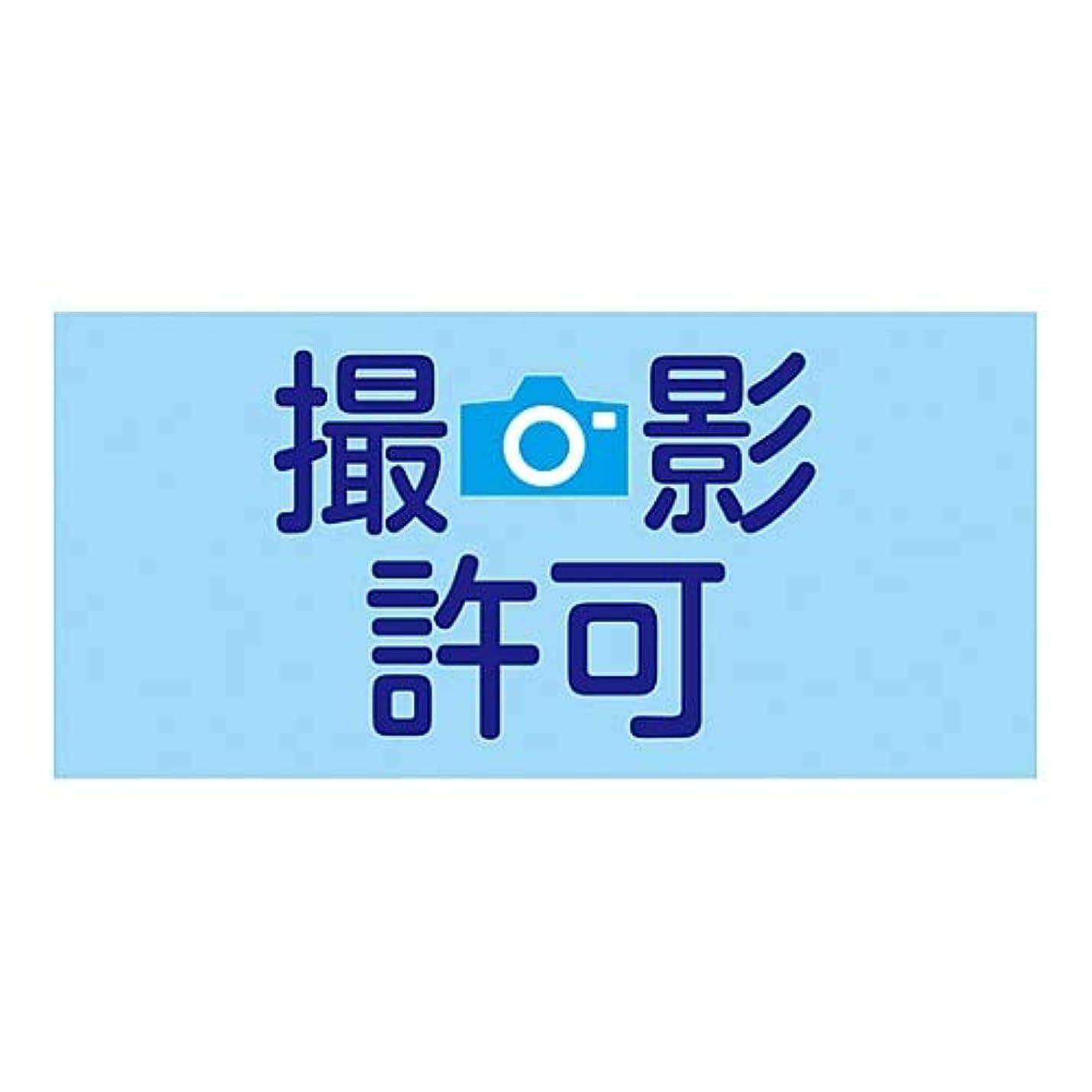 ジャケット裏切りなめる日本緑十字社 ゴム腕章 「撮影許可」 GW-9M/61-3429-99