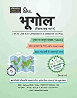 Bhugol (Vishwa Evam Bharat) For All One Day Competitive Exams Rapid Series Book (Cb096) - Hindi