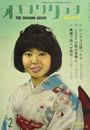 オキナワグラフ 1966年2月号: 戦後沖縄の歴史とともに歩み続ける写真誌