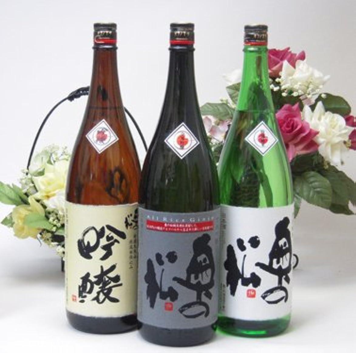 介入する空白掘る東北福島県限定とっておきの地酒3本セット 奥の松酒造 飲み比べ3本セット[福島県] 1800ml×3本