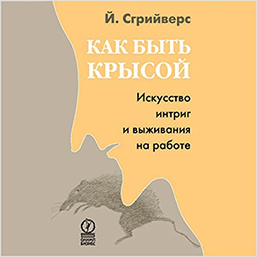 The Way of the Rat [Russian Edition] audiobook cover art